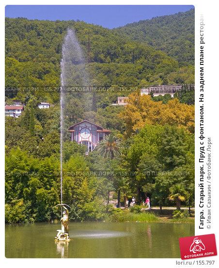"""Гагра. Старый парк. Пруд с фонтаном. На заднем плане ресторан """"Гагрипш""""., фото № 155797, снято 6 августа 2007 г. (c) Иван Сазыкин / Фотобанк Лори"""