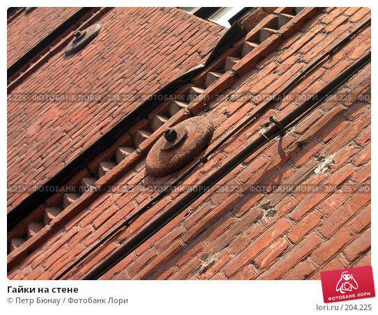 Гайки на стене, фото № 204225, снято 2 мая 2006 г. (c) Петр Бюнау / Фотобанк Лори