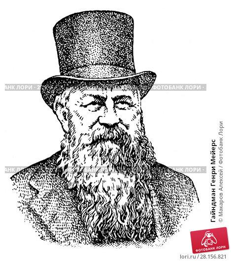 Купить «Гайндман Генри Мейерс», иллюстрация № 28156821 (c) Макаров Алексей / Фотобанк Лори