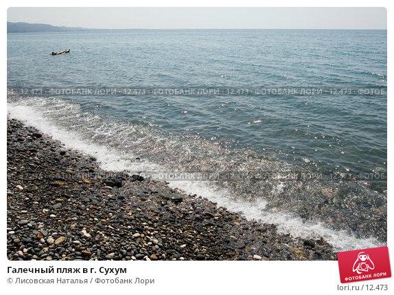 Галечный пляж в г. Сухум, фото № 12473, снято 25 августа 2006 г. (c) Лисовская Наталья / Фотобанк Лори