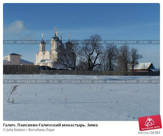 Галич. Паисиево-Галичский монастырь. Зима, фото № 39901, снято 18 января 2005 г. (c) Julia Nelson / Фотобанк Лори