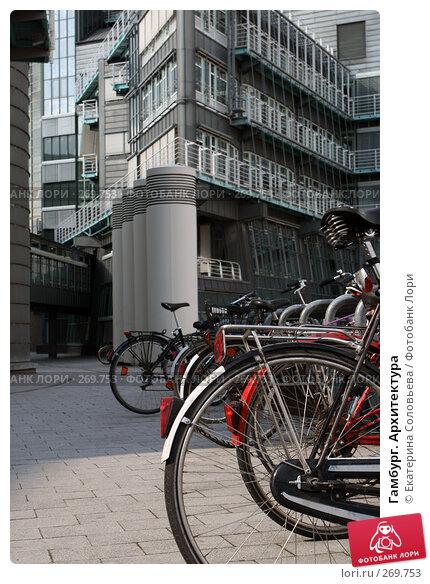 Гамбург. Архитектура, фото № 269753, снято 1 мая 2008 г. (c) Екатерина Соловьева / Фотобанк Лори