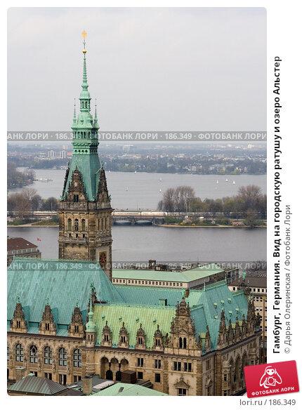 Гамбург, Германия. Вид на городскую ратушу и озеро Альстер, фото № 186349, снято 9 апреля 2007 г. (c) Дарья Олеринская / Фотобанк Лори
