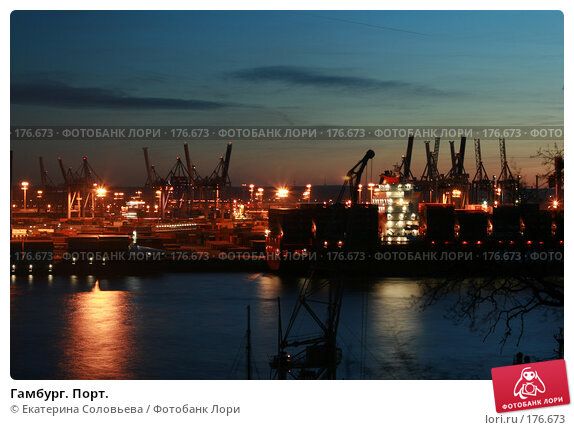 Гамбург. Порт., фото № 176673, снято 13 января 2008 г. (c) Екатерина Соловьева / Фотобанк Лори