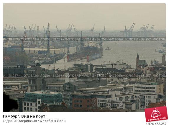 Купить «Гамбург. Вид на порт», фото № 38257, снято 9 апреля 2007 г. (c) Дарья Олеринская / Фотобанк Лори
