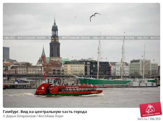 Гамбург. Вид на центральную часть города, фото № 186353, снято 9 апреля 2007 г. (c) Дарья Олеринская / Фотобанк Лори