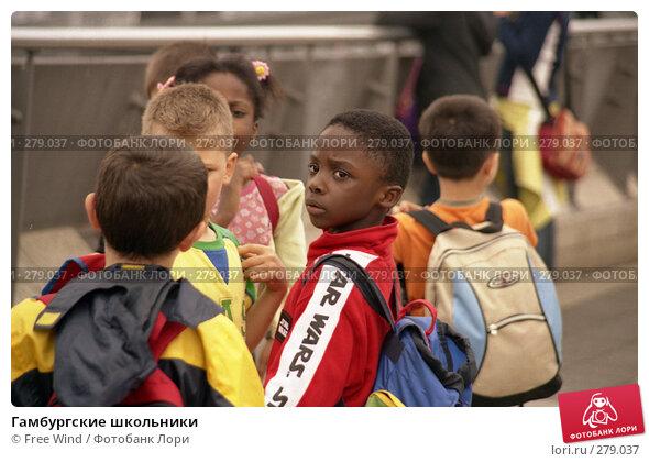 Гамбургские школьники, эксклюзивное фото № 279037, снято 24 июля 2017 г. (c) Free Wind / Фотобанк Лори