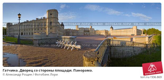 Купить «Гатчина. Дворец со стороны площади. Панорама.», фото № 936869, снято 24 мая 2009 г. (c) Александр Рощин / Фотобанк Лори