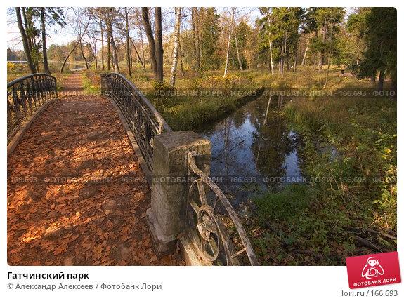 Гатчинский парк, эксклюзивное фото № 166693, снято 6 октября 2007 г. (c) Александр Алексеев / Фотобанк Лори