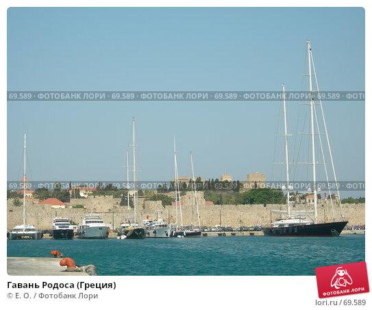 Гавань Родоса (Греция), фото № 69589, снято 30 июля 2007 г. (c) Екатерина Овсянникова / Фотобанк Лори