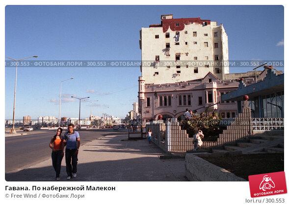 Гавана. По набережной Малекон, эксклюзивное фото № 300553, снято 22 января 2017 г. (c) Free Wind / Фотобанк Лори