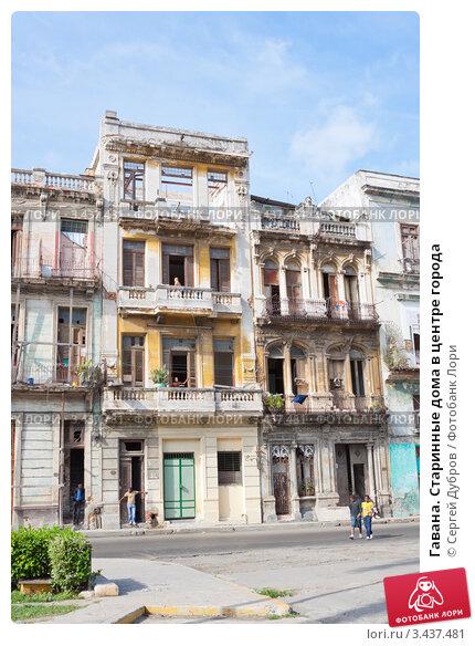 Купить «Гавана. Старинные дома в центре города», фото № 3437481, снято 18 декабря 2011 г. (c) Сергей Дубров / Фотобанк Лори