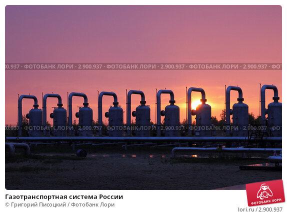 Купить «Газотранспортная система России», фото № 2900937, снято 13 июня 2011 г. (c) Григорий Писоцкий / Фотобанк Лори