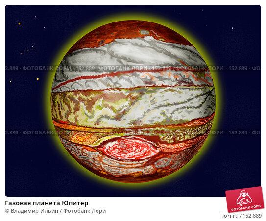 Газовая планета Юпитер, иллюстрация № 152889 (c) Владимир Ильин / Фотобанк Лори