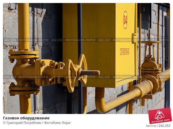 Газовое оборудование, фото № 242253, снято 19 октября 2017 г. (c) Григорий Погребняк / Фотобанк Лори