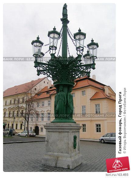 Газовый фонарь, Город Прага, фото № 63493, снято 20 января 2007 г. (c) Игорь Ворончихин / Фотобанк Лори