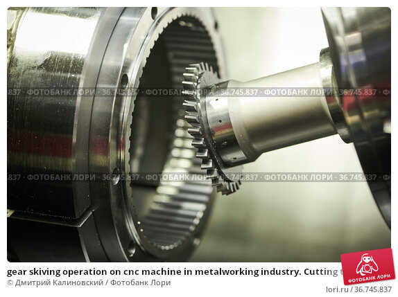 gear skiving operation on cnc machine in metalworking industry. Cutting tool makes internal tooth with mill. Стоковое фото, фотограф Дмитрий Калиновский / Фотобанк Лори