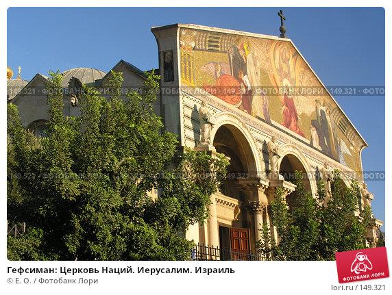 Гефсиман: Церковь Наций. Иерусалим. Израиль, фото № 149321, снято 24 сентября 2005 г. (c) Екатерина Овсянникова / Фотобанк Лори