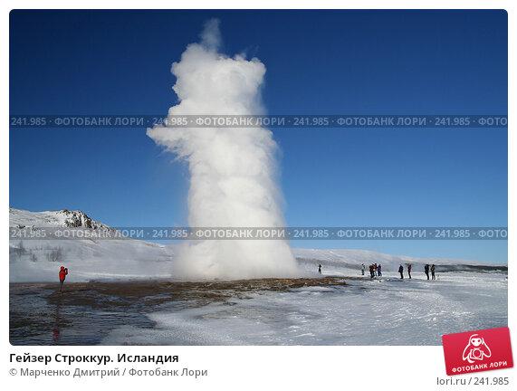 Гейзер Строккур. Исландия, фото № 241985, снято 3 марта 2008 г. (c) Марченко Дмитрий / Фотобанк Лори
