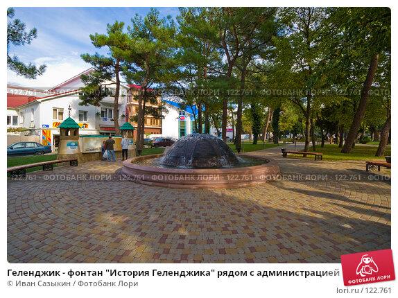 """Геленджик - фонтан """"История Геленджика"""" рядом с администрацией, фото № 122761, снято 15 октября 2007 г. (c) Иван Сазыкин / Фотобанк Лори"""