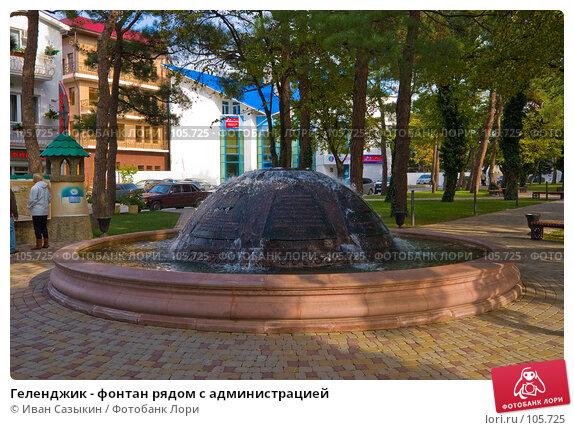Геленджик - фонтан рядом с администрацией, фото № 105725, снято 15 октября 2007 г. (c) Иван Сазыкин / Фотобанк Лори