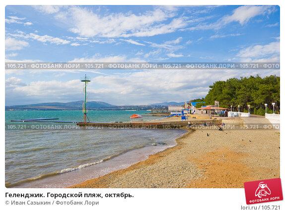 Купить «Геленджик. Городской пляж, октябрь.», фото № 105721, снято 15 октября 2007 г. (c) Иван Сазыкин / Фотобанк Лори