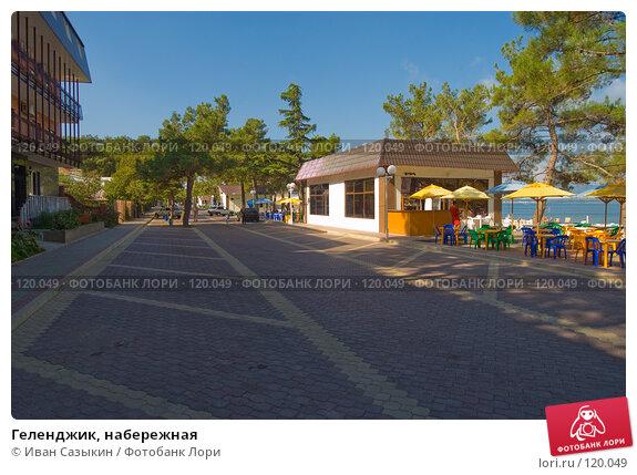 Геленджик, набережная, фото № 120049, снято 27 сентября 2003 г. (c) Иван Сазыкин / Фотобанк Лори
