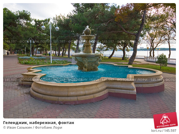 Купить «Геленджик, набережная, фонтан», фото № 145597, снято 15 октября 2007 г. (c) Иван Сазыкин / Фотобанк Лори