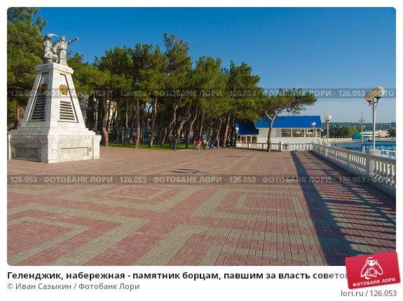 Геленджик, набережная - памятник борцам, павшим за власть советов, фото № 126053, снято 27 сентября 2003 г. (c) Иван Сазыкин / Фотобанк Лори
