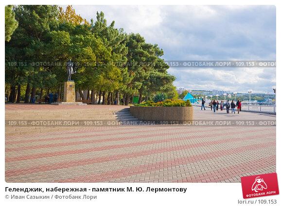 Геленджик, набережная - памятник М. Ю. Лермонтову, фото № 109153, снято 15 октября 2007 г. (c) Иван Сазыкин / Фотобанк Лори