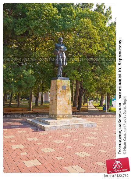 Геленджик, набережная - памятник М. Ю. Лермонтову., фото № 122769, снято 15 октября 2007 г. (c) Иван Сазыкин / Фотобанк Лори