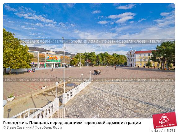 Купить «Геленджик. Площадь перед зданием городской администрации», фото № 115761, снято 15 октября 2007 г. (c) Иван Сазыкин / Фотобанк Лори