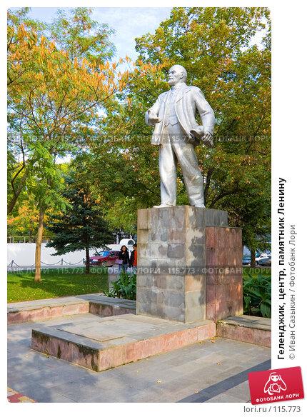Геленджик, центр, памятник Ленину, фото № 115773, снято 15 октября 2007 г. (c) Иван Сазыкин / Фотобанк Лори
