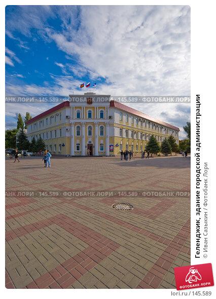 Геленджик, здание городской администрации, фото № 145589, снято 15 октября 2007 г. (c) Иван Сазыкин / Фотобанк Лори