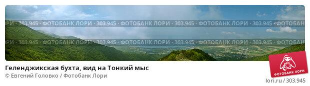 Геленджикская бухта, вид на Тонкий мыс, фото № 303945, снято 2 мая 2008 г. (c) Евгений Головко / Фотобанк Лори