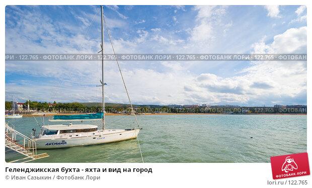 Геленджикская бухта - яхта и вид на город, фото № 122765, снято 15 октября 2007 г. (c) Иван Сазыкин / Фотобанк Лори