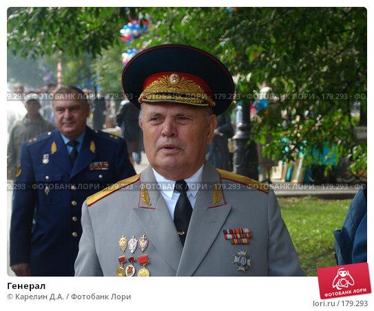 Купить «Генерал», фото № 179293, снято 28 сентября 2007 г. (c) Карелин Д.А. / Фотобанк Лори