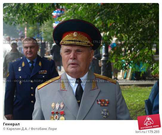 Генерал, фото № 179293, снято 28 сентября 2007 г. (c) Карелин Д.А. / Фотобанк Лори