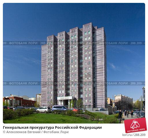 Генеральная прокуратура Российской Федерации, фото № 288209, снято 23 апреля 2008 г. (c) Алексеенков Евгений / Фотобанк Лори
