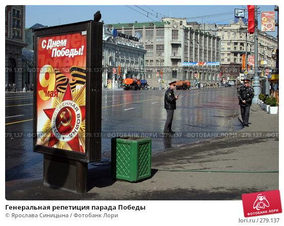 Генеральная репетиция парада Победы, фото № 279137, снято 5 мая 2008 г. (c) Ярослава Синицына / Фотобанк Лори