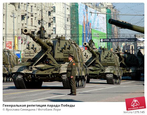 Генеральная репетиция парада Победы, фото № 279145, снято 5 мая 2008 г. (c) Ярослава Синицына / Фотобанк Лори