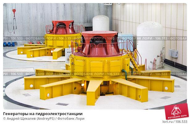 Генераторы на гидроэлектростанции, фото № 106533, снято 17 августа 2007 г. (c) Андрей Щекалев (AndreyPS) / Фотобанк Лори