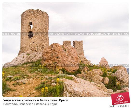 Генуэзская крепость в Балаклаве. Крым, фото № 316461, снято 5 мая 2005 г. (c) Анатолий Заводсков / Фотобанк Лори