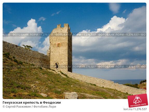Купить «Генуэзская крепость в Феодосии», фото № 1276537, снято 24 сентября 2008 г. (c) Сергей Разживин / Фотобанк Лори
