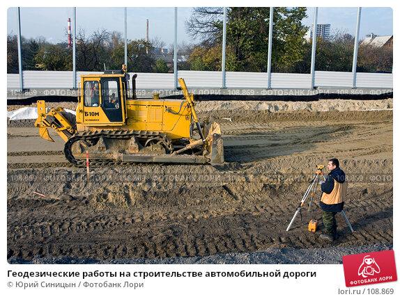 Геодезические работы на строительстве автомобильной дороги, фото № 108869, снято 28 октября 2007 г. (c) Юрий Синицын / Фотобанк Лори
