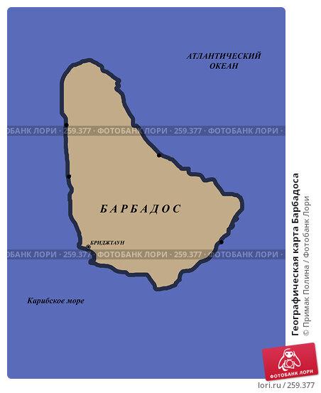Географическая карта Барбадоса, иллюстрация № 259377 (c) Примак Полина / Фотобанк Лори