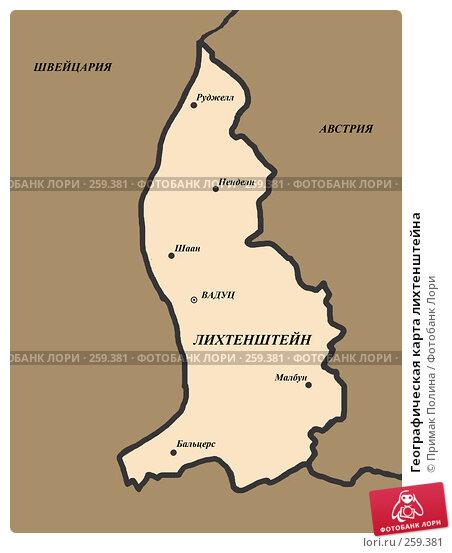 Географическая карта лихтенштейна, иллюстрация № 259381 (c) Примак Полина / Фотобанк Лори