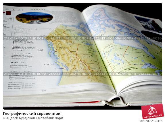 Географический справочник, фото № 212413, снято 26 февраля 2008 г. (c) Андрей Бурдюков / Фотобанк Лори