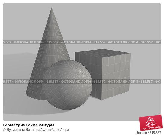 Геометрические фигуры, иллюстрация № 315557 (c) Лукиянова Наталья / Фотобанк Лори