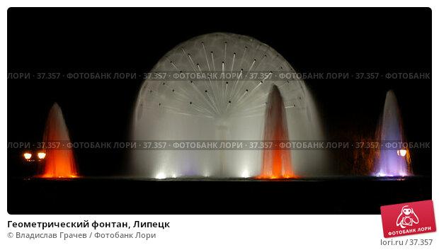 Геометрический фонтан, Липецк, фото № 37357, снято 1 мая 2007 г. (c) Владислав Грачев / Фотобанк Лори